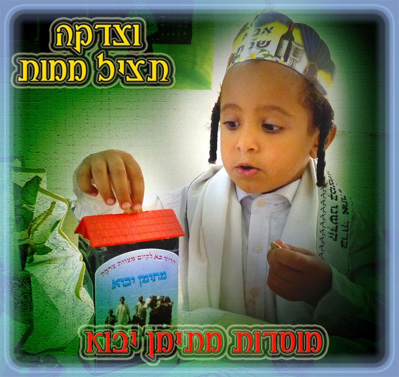 תרומה לילדי תימן